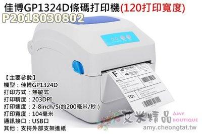 【艾米精品】佳博GP1324D條碼打印機(120打印寬度)條碼印表機 標籤印表機 熱感式條碼機 POS標籤機 超商寄件單