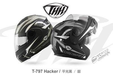 YC騎士生活_THH T-797 A+ 駭客 可拆式 安全帽 雙鏡片 內置墨鏡 3M吸濕排汗內襯 可樂帽 平黑銀T797
