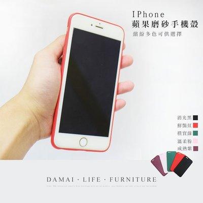 ✿現貨 快速出貨✿【小麥購物】蘋果 iPhone專用 手機殼 手機套 手機軟殼 磨砂材質 不留指紋 【Y06121】