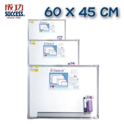SUCCESS 成功磁性白板 (背鍍鋅板) 1.5×2 015202 (廣告/美術/宣傳)