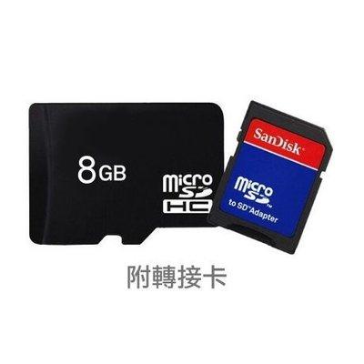 【傻瓜批發】8G 記憶卡 SD TF卡 附轉卡 micro SD T-Flash 音箱 平板電腦 配件 板橋店自取