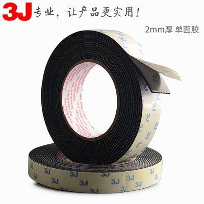 EVA單面膠海綿膠帶 EVA黑色防震防撞密封泡棉膠條帶 2-4mm厚