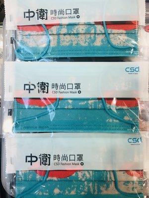 ( 單片包裝 ) 中衛 X 謝金燕TURN口罩演唱會💋💋💋 姐姐 姊姊 聯名款 時尚  非醫療