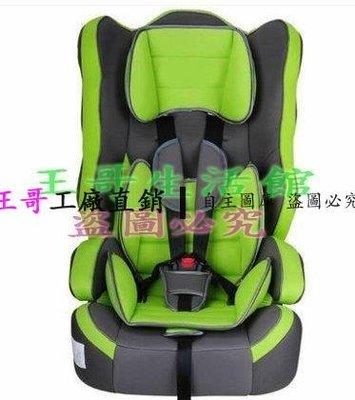 【王哥】汽車用嬰兒寶寶車載便攜式小孩座椅9個月-12歲0-4歲【綠色】