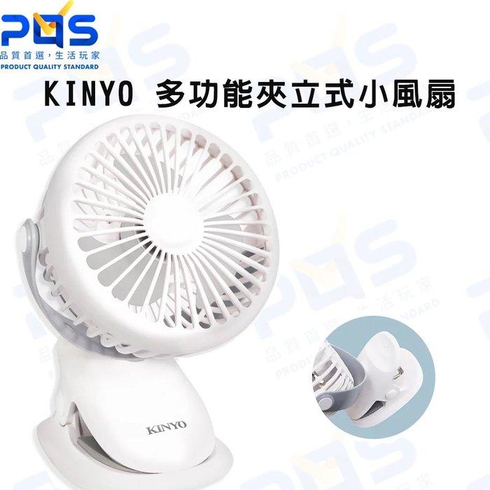 KINYO 耐嘉 多功能夾立式小風扇 (UF-168) USB充電 迷你電扇 三檔位風速 台南PQS