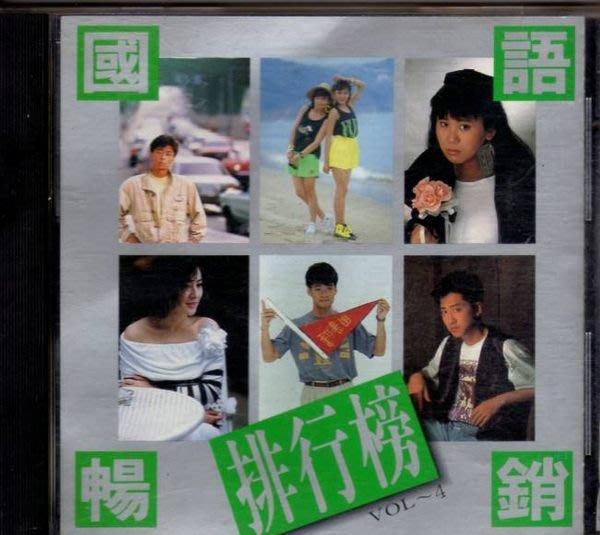 國語暢銷排行榜4 -天皇唱片1990 發行 Cover Version -二手正版CD(下標即售)