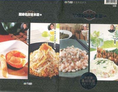 全新TVB 名廚教室 米芝蓮 星級名廚 首本菜1及2 共2本