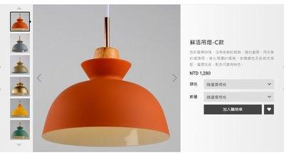 【美燈匯】北歐馬卡龍簡約吊燈 橘紅 D28*H27