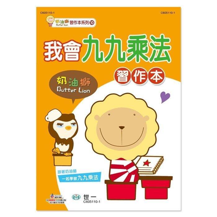 ☆天才老爸☆→奶油獅我會九九乘法習作本 C605110-1