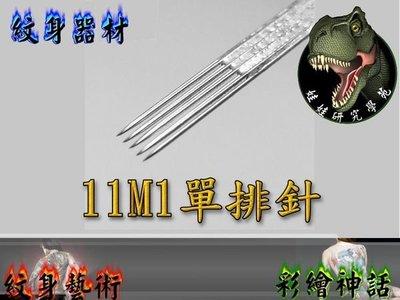 娃娃研究學苑 購滿499元免運費 紋身器材-紋身針系列-單排針系列 11M1 5針一包售(HN119)
