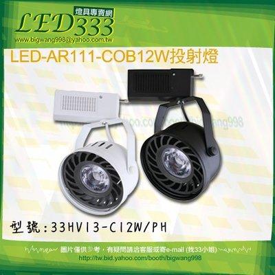 §LED333§(33HV13-C12)AR111LED-COB-12W-飛利蒲晶片 投射燈 軌道燈 聚光高整組含光源