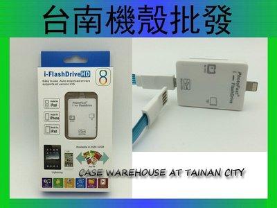 iPhone5 5s 6 6plus iPad mini 2 air 讀卡機 隨身碟 OTG i-FlashDrive