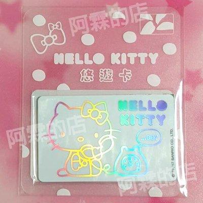 HELLO KITTY純白悠遊卡-CALL ME-070405