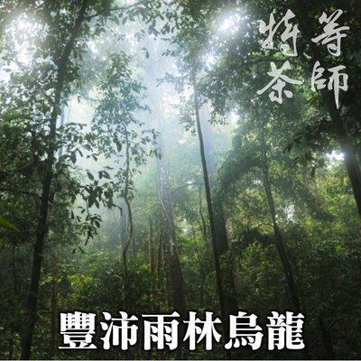 豐沛雨林烏龍 960元/斤 烏龍茶 茶葉 檢驗合格 特等茶師