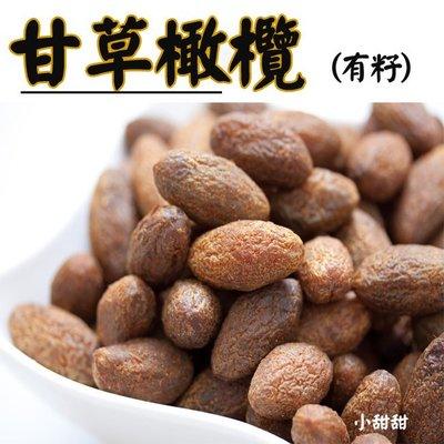 甘草橄欖(有籽) 230g 優質蜜餞 ...