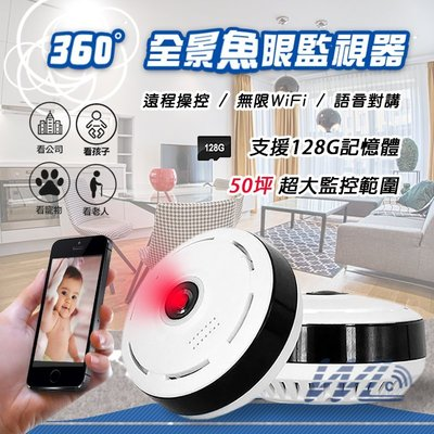 ⭐️無賴小舖⭐️ 無線智能監視器 HD8 360度全景 紅外線夜視 雙向對講 WIFI監視器 攝影機 APP遠端操控