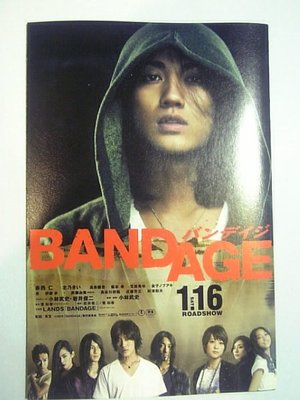 KAT-TUN 赤西仁 BANDAGE 日本原版宣傳單-B