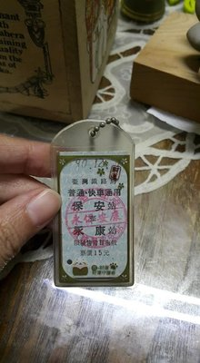 【小小臻藏_收藏】永保安康車票吊飾