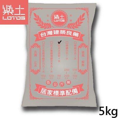 樂土【防水透氣補土】樂土防水水泥砂5Kg
