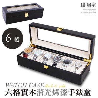 六格實木消光烤漆手錶盒-黑 收納 展示盒 收藏 首飾品盒 項鍊珠寶盒 石英錶 情侶對錶 男錶女錶 名錶-輕居家8100