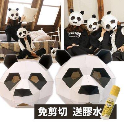 DIY熊貓頭罩 動物紙模型 (附膠水)/一個入(定300) 貓熊頭套 熊貓面具 紙面具 變裝派對造型面具 幾何造型 全臉