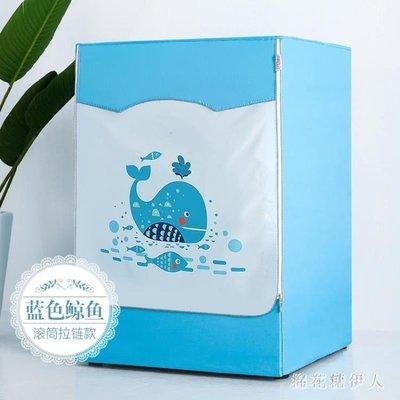 【蘑菇小隊】洗衣機防塵罩 lg全自動滾筒洗衣機罩防水防曬套 AW13849【棉花糖伊人】-MG47752
