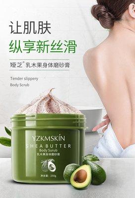 (2罐免運費) 婭芝乳木果身體磨砂膏去角質深層清潔