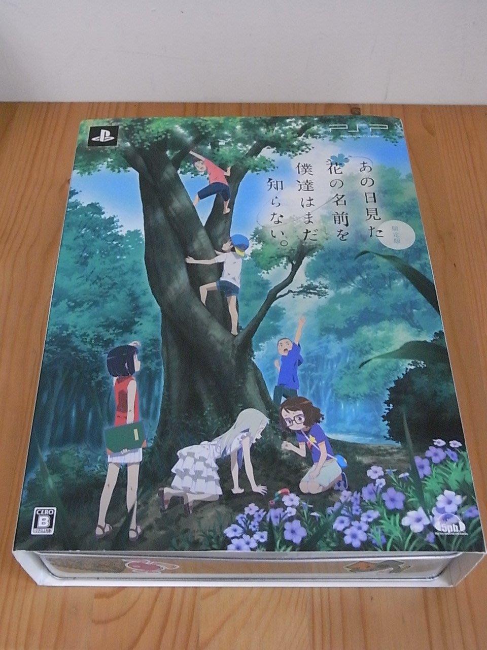 【小蕙館】PSP~ 我們仍未知道那天所看見的花名 ~ 限定版 (純日版)