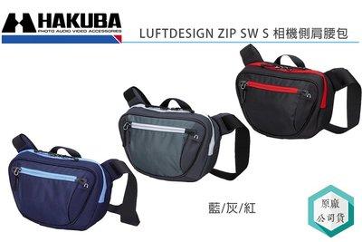 《視冠》促銷 現貨 HAKUBA LUFTDESIGN ZIP S 相機側背包 腰包 相機包 A7C A6400 A73