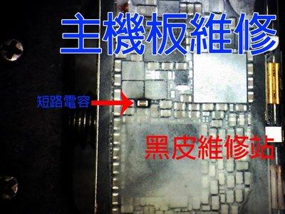 【黑皮維修站】iphone 主機板維修(泡水、wifi故障、不充電、不能觸、不開機、漏電、耗電、不能拍照、陰陽屏、擴容)