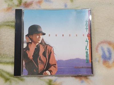 李之勤cd=想你會想我嗎 (1990年發行)