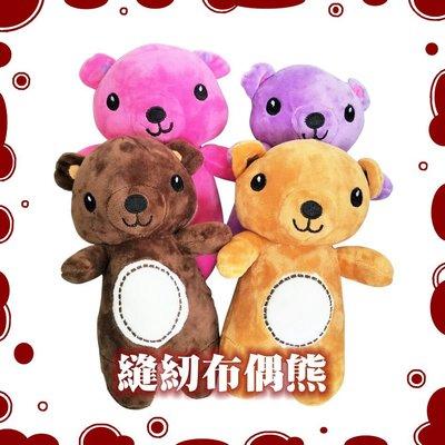 縫紉布偶熊 抓機娃娃/挂件/毛絨玩具/可愛/熊公仔/動物造型娃娃/禮品/玩偶公仔/婚慶/兒童節/聖誕10 現貨V83