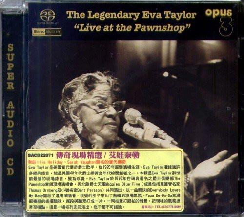 【Opus3 SACD】傳奇現場精選 Live at the Pawnshop / 伊娃泰勒 Eva Taylor ---- SACD22071