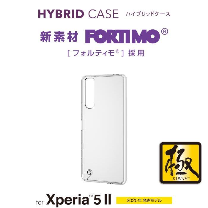〔現貨〕日本 ELECOM Sony Xperia 5 II FORTIMO+PC材質高保護軟硬殼X203HVCK2CR
