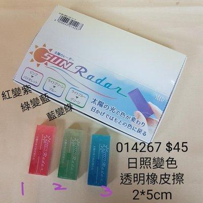 【日本進口】Seed~日本製日照變色透明橡皮擦$45*要哪一款請備註說明