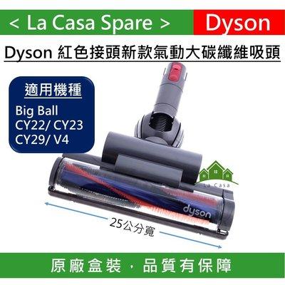 [My Dyson] V4 CY29 CY23 CY22原廠新款大碳纖維吸頭氣動吸頭,25公分寬。