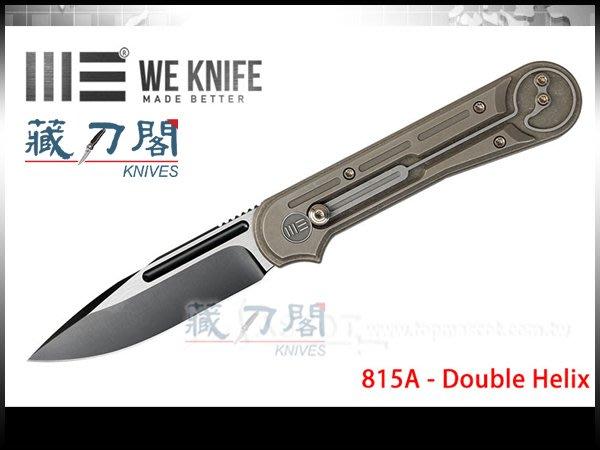 《藏刀閣》WE KNIFE-(Double Helix)雙螺旋鎖定銅色鈦柄折刀(黑面雙色刃)