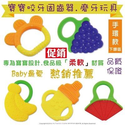 {YBB15}嬰兒水果牙膠可愛造型牙膠寶寶固齒器磨牙棒嬰兒磨牙器磨牙玩具嬰兒安撫牙膠