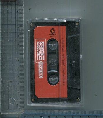 蔡振南  生命的太陽 1995飛碟唱片二手錄音帶 (缺歌詞)