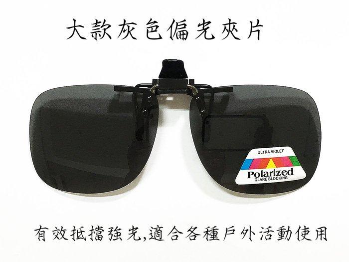 可掀式寶麗來偏光夾片UV400近視老花眼鏡族 開車通勤騎行戶外遮陽釣魚抗耀光抗反射太陽眼鏡