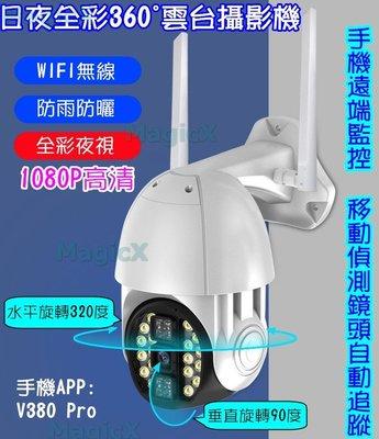 MAX安控-戶外雲台監視器WiFi Cam全彩200萬高清1080P攝影機IP Cam手機遠端監控鏡頭自動追蹤夜視監視器