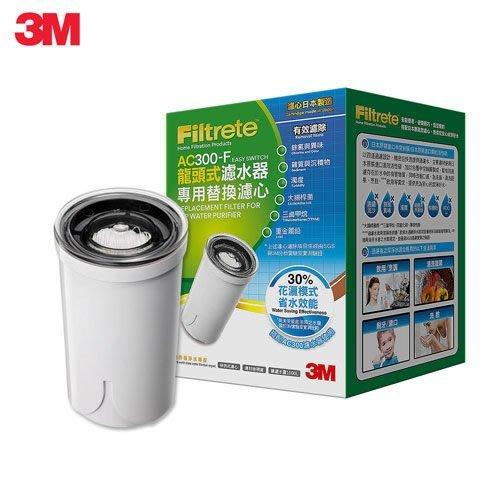 【全新含稅】3M AC300龍頭式濾水器替換濾心 (AC300-F) 淨水器濾心