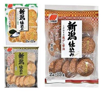 +東瀛go+ 三幸米果 新潟仕選米果 醬油 鹽味米果 海苔鹽味 日式醬油 仙貝 鹽味煎餅 零食 日本進口 日本米果