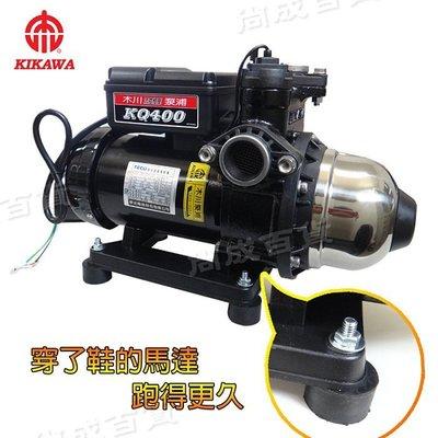 木川 KQ400 KQ400N 1/2HP 電子穩壓 不生鏽加壓馬達 泵浦 低噪音