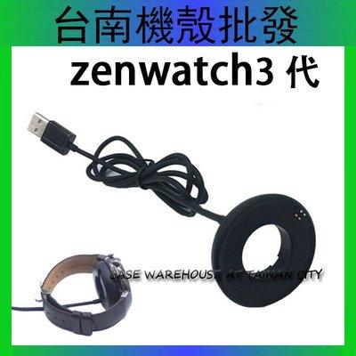 Asus 華碩 ZenWatch3 磁吸充電座 Zen Watch 智能手錶充電器 WI503Q 數據線 USB 充電線