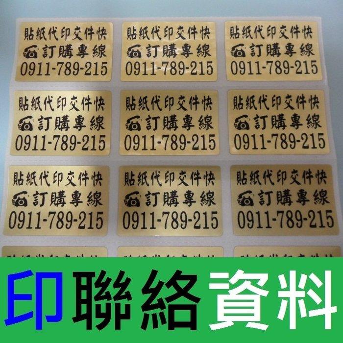 3020金龍300張180元台北高雄印貼紙工商貼紙廣告貼紙姓名貼紙TTP-345條碼機貼紙機標籤流水序號貼紙檢驗合格貼紙