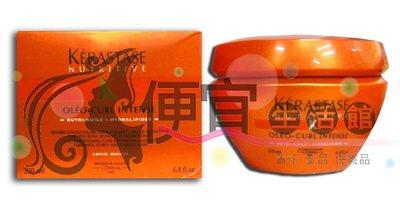 便宜生活館【深層護髮】卡詩波麗柔馭系列-波麗柔馭髮膜200ml (公司貨)