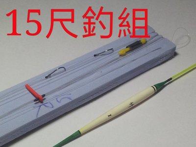 ☆【15尺約組】15尺福壽釣組+浮標~新手專用整組綁好~專釣吳郭魚