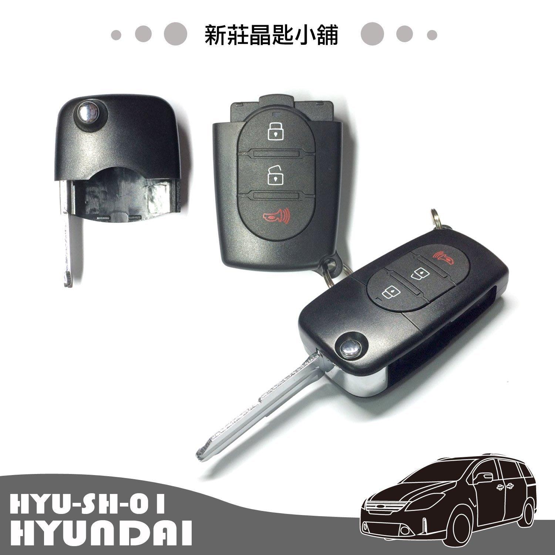 新莊晶匙小舖 現代 HYUNDAI TUCSON MARTIX 摺疊鑰匙上座  外殼