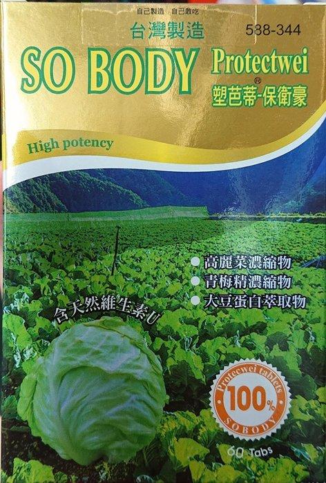 塑芭蒂-保衛豪60錠裝(含天然維生素U)/台灣合法代理商